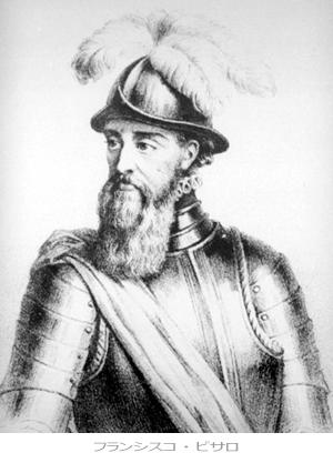 スペイン人の征服者 フランシスコ・ピサロ