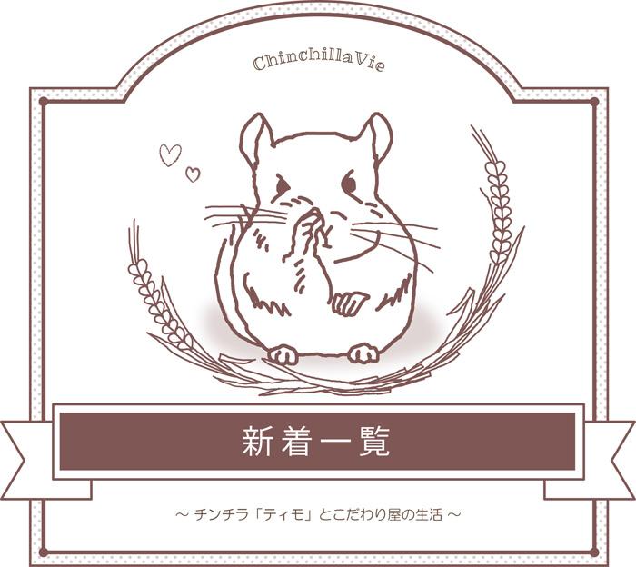 ChinchillaVie ~ チンチラ「ティモ」とこだわり屋の生活 ~