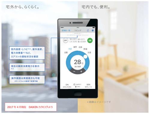 ダイキンルームエアコン 2017年度 スマートフォンからエアコンを遠隔操作できる専用アプリのイメージ