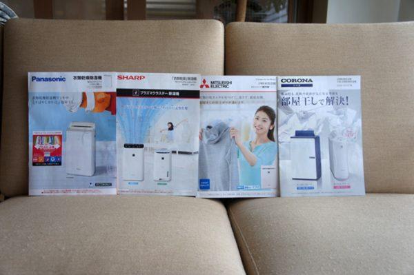 チンチラのための湿度対策 2016年発売の除湿機をメーカー4社で比較してみる カタログの写真
