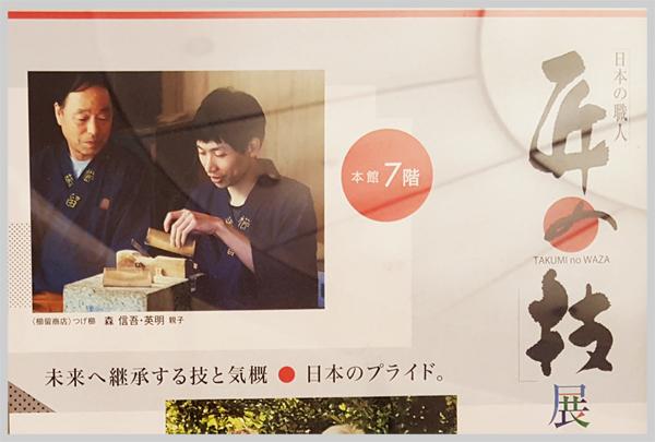 日本橋三越 日本の職人 匠の技展 櫛留商店の本つげ櫛 森親子のポスター