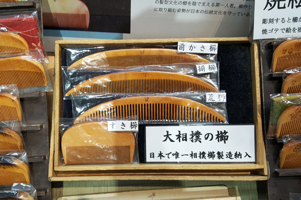 櫛留商店さんの本つげ櫛 伝統文化 相撲櫛