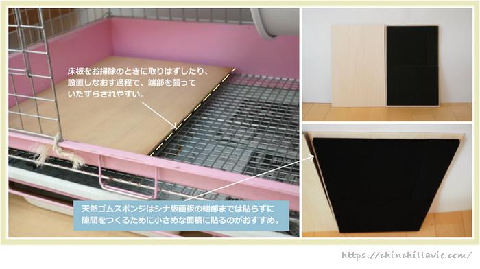 土台となる床板の裏面に天然ゴムスポンジを貼る際のポイント