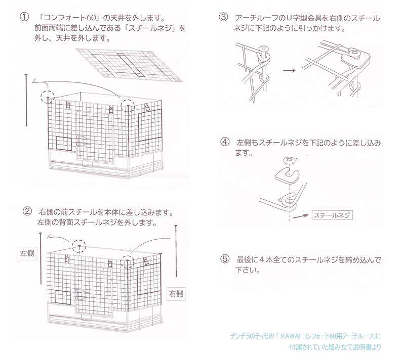 チンチラのティモの「KAWAI コンフォート60用アーチルーフ」の組み立て方法