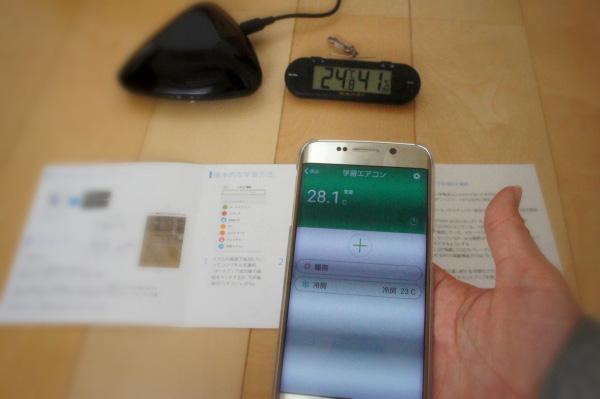 株式会社リンクジャパン eRemote 温度センサーの誤差