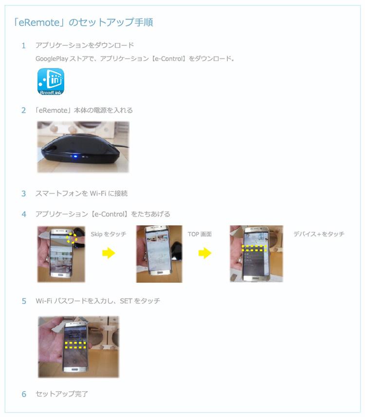 株式会社リンクジャパン eRemote セットアップ手順