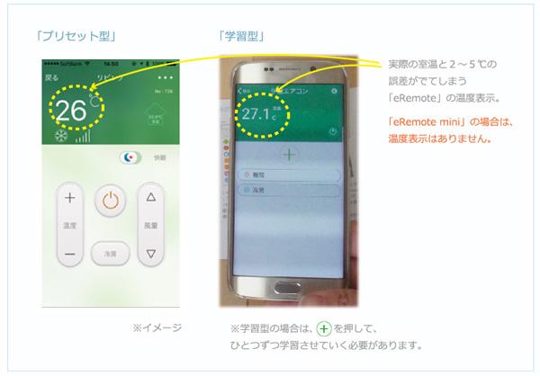 株式会社リンクジャパン eRemoteのエアコン操作画面 プリセット型と学習型の違い