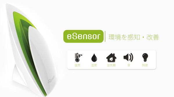 温度、湿度、照度、音、空気質の計5つのセンサーを搭載した「eSensor」
