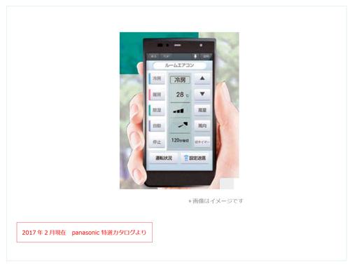 パナソニックルームエアコン 2017年度 スマートフォンからエアコンを遠隔操作できる専用アプリ パナソニックスマート イメージ