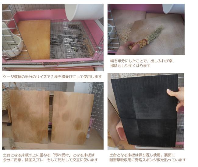 チンチラのティモのためのケージの床板づくり 工夫したこと