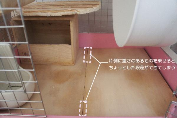 チンチラのティモ ケージの床環境 手作りのケージ床板 2枚を横並び 片側に物を置くと段差ができてしまう