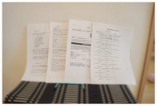 鶯谷のうさぎさんからチンチラの生体購入契約を結ぶ際に渡された書類