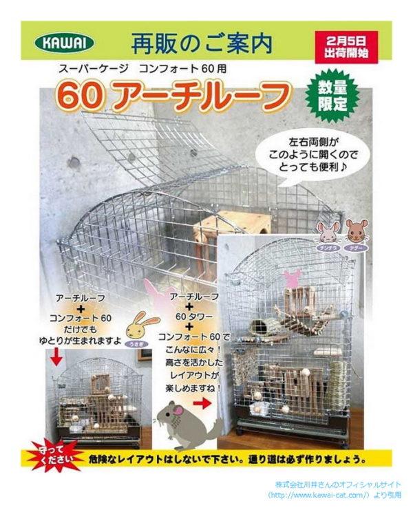 川井さんからコンフォート60用アーチルーフが数量限定で再販されました