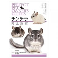 PERFECT PET OWNER'S GUIDES チンチラ 完全飼育