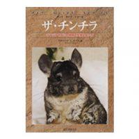誠文堂新光社 ザ・チンチラ リチャード C.ゴリス 著 2002年2月