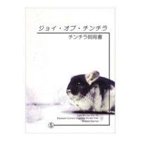 「The Joy of Chinchillas 日本語版」(Lani Ritchey, E.L.C.Cogswell, Roxame Beeman 著 / 制作 岡哲郎 / 1997.12(2000.3 第5版) )