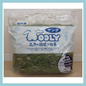 wooly 高原の朝採り牧草 mix牧草 イタリアンとティモシー